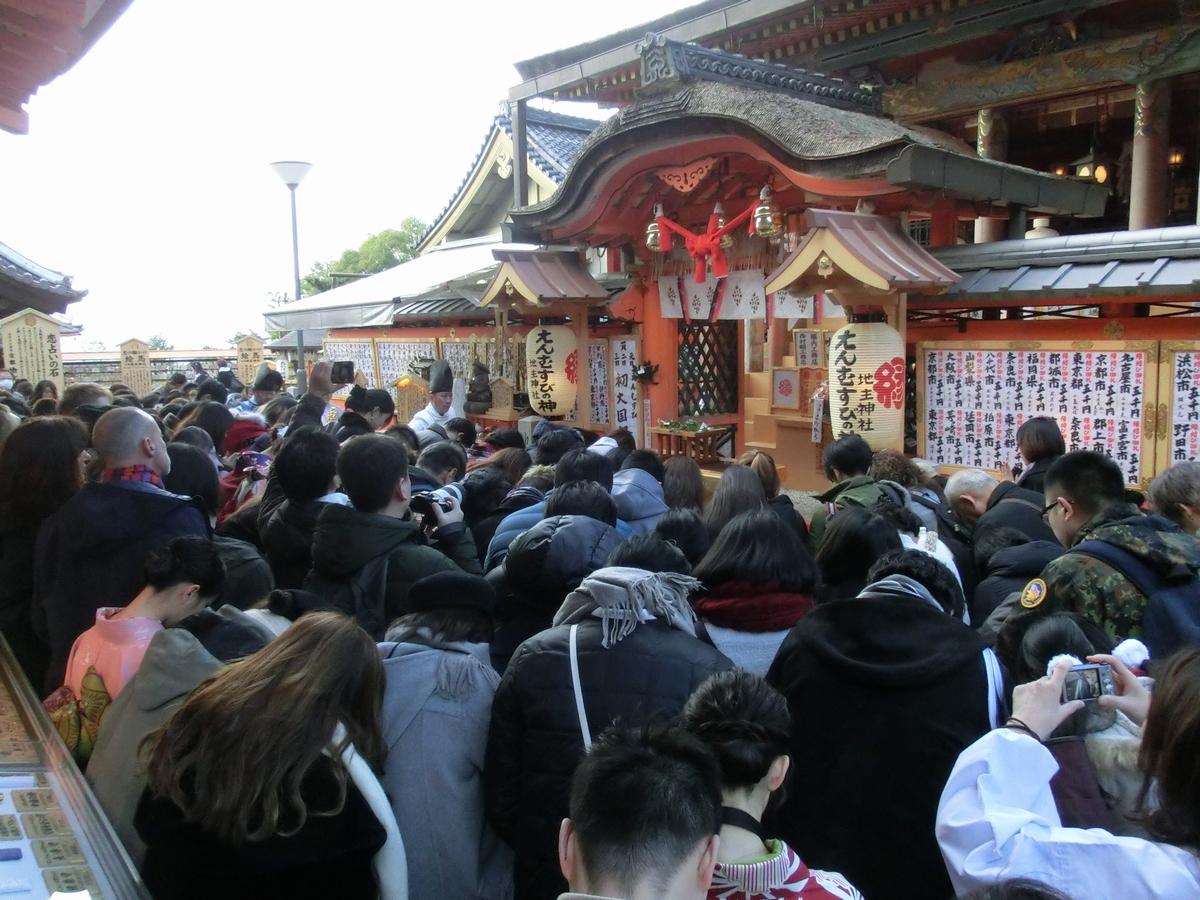 縁結び初大国祭 初詣
