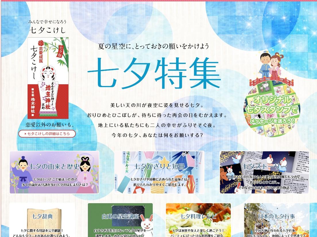 七夕特集ページ2019年版