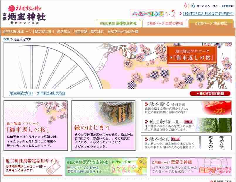 京都地主神社 ご祈願ページ