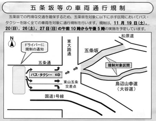 地主神社・清水寺周辺交通規制