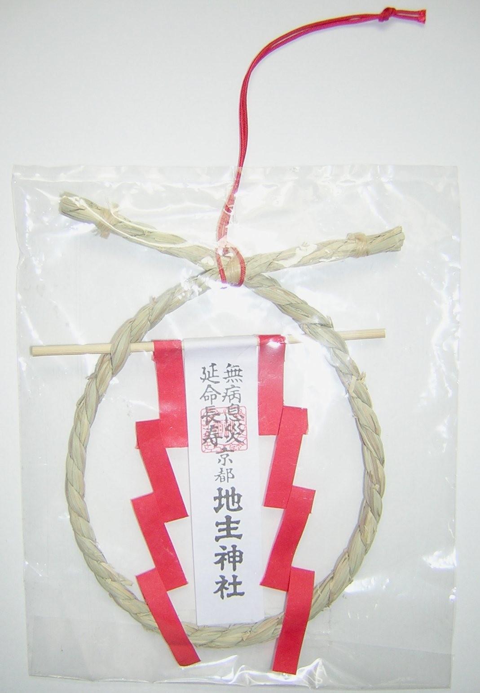 夏越しの大祓祭 茅の輪守り