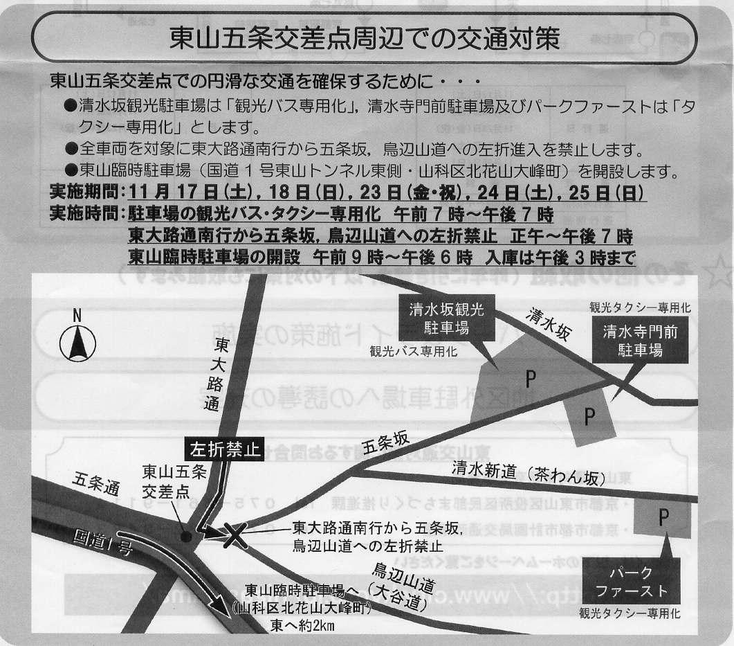 平成19年11月五条坂・清水周辺交通規制