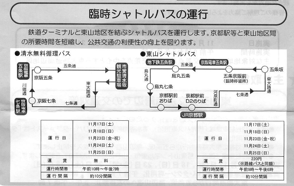 平成19年11月シャトルバス運行表