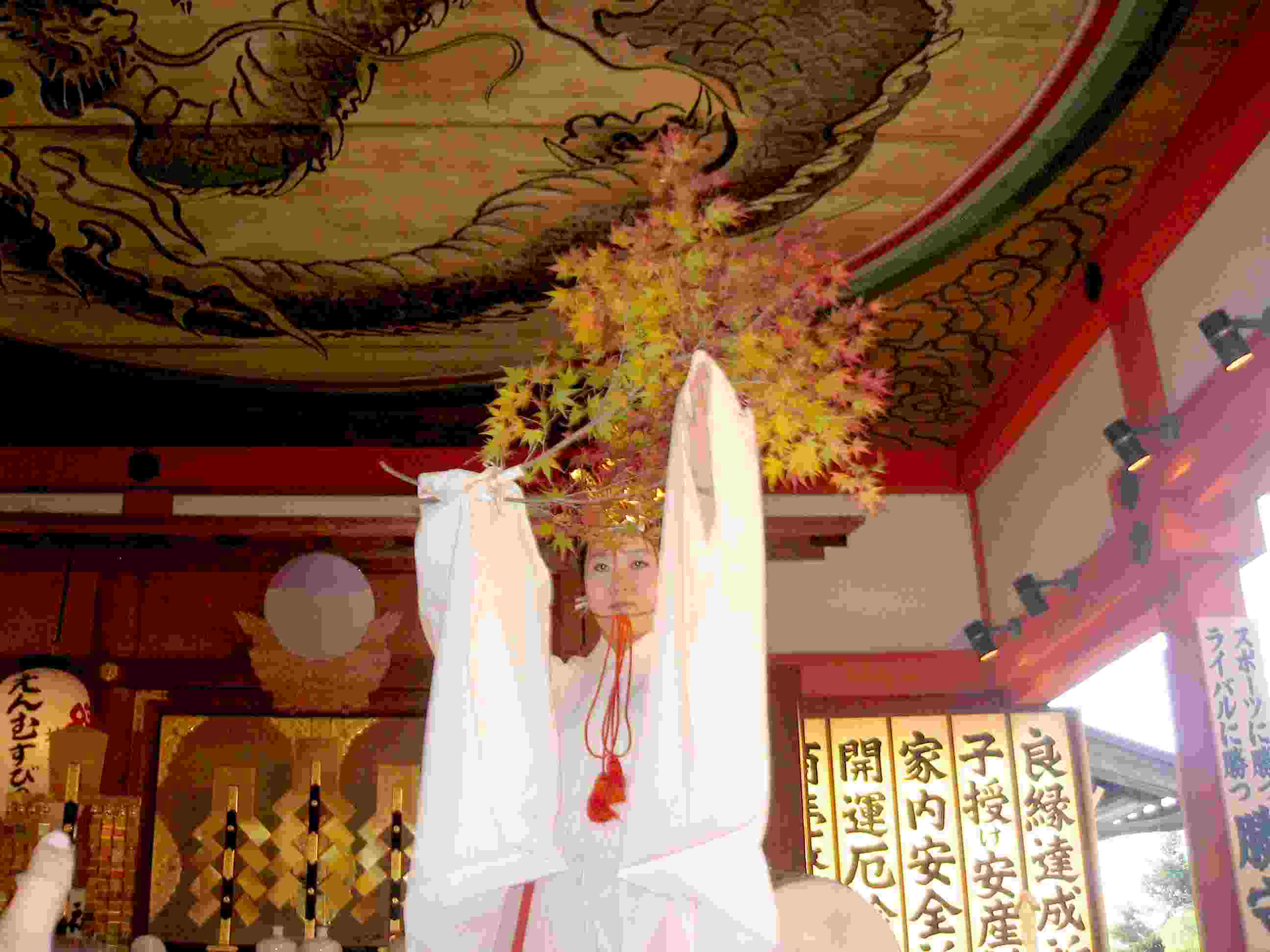 もみじ祭り 神楽「紅葉の舞」