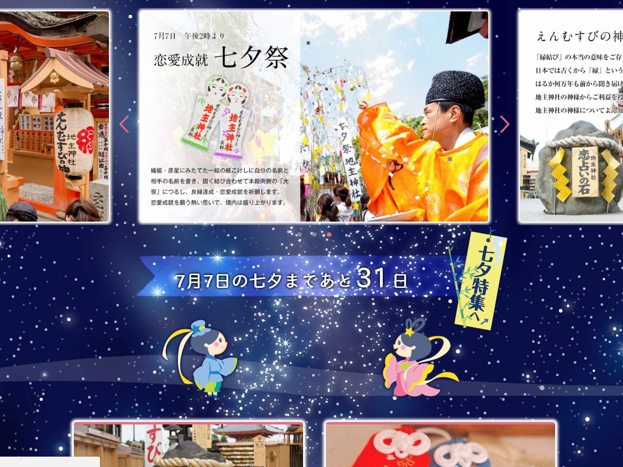 地主神社WEBサイトトップページ「七夕恋占い」
