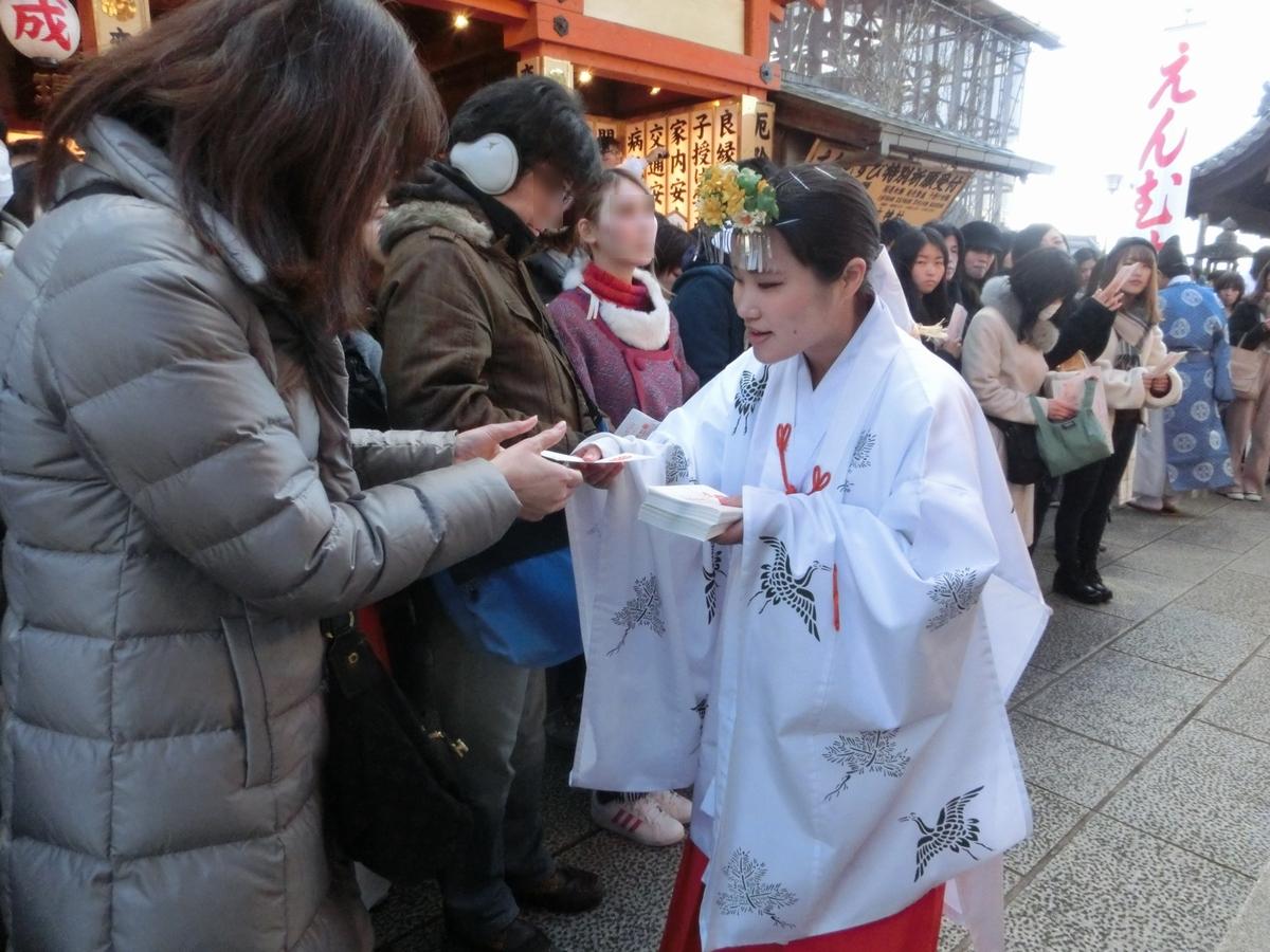 縁結び初大国祭 「開運こづち」授与